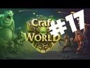 СМЕРТЕЛЬНАЯ БИТВА ЗА КАЖДУЮ ЧАСТЬ ПОРТАЛА   Craft the world 17