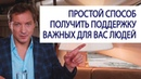 ПРОСТОЙ СПОСОБ получить поддержку важных для вас людей Роман Василенко