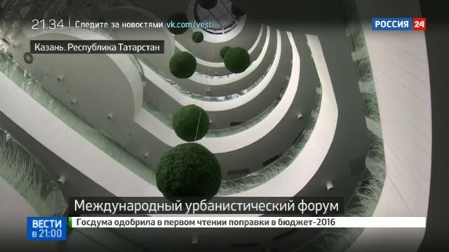 Новости на Россия 24 • Каким должно быть жилье будущего: форум в Казани