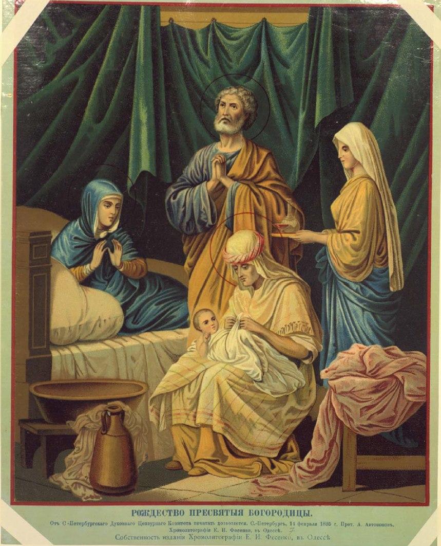 картинки рождение девы марии овал лица