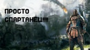 ПРОСТО СПАРТАНЕЦ FOR HONOR