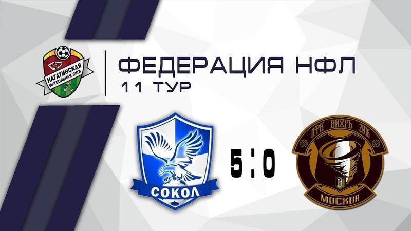 Фк Сокол 5-0 ЛФК Вихрь-2016 | Федерация НФЛ 11 тур | Обзор матча