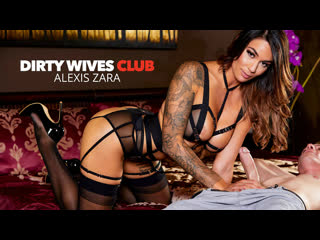 [naughtyamerica] alexis zara dirty wives club newporn2019