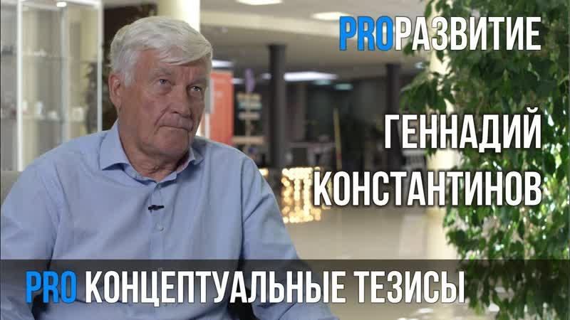 Геннадий Константинов про концептуальные тезисы PROРАЗВИТИЕ