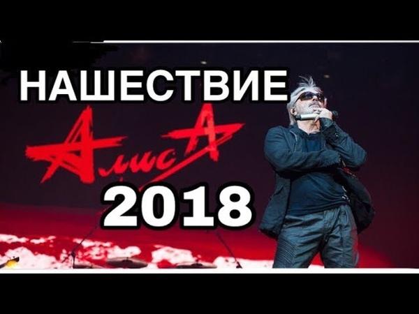 АЛИСА. НАШЕСТВИЕ 2018.