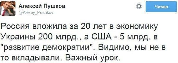 Из Твиттера Пушкова