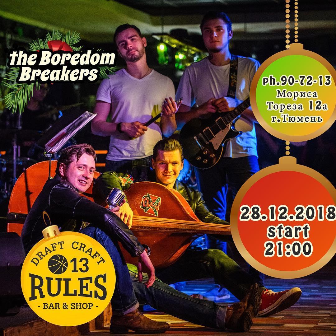 28.12 The Boredom Breakers в баре 13 Rules!