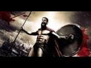 О чем никогда не расскажут по ТВ .300 Спартанцев