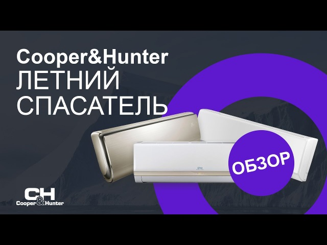 Кондиционеры Cooper Hunter - инновации на страже Вашего комфорта!