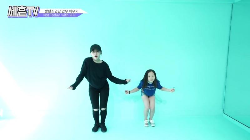 세흔 TV 1회! 방탄소년단(BTS) - Not today 안무 배우기