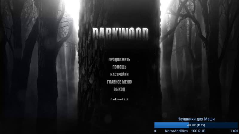 ДОМ ПОД ИПОТЕКУ | Darkwood