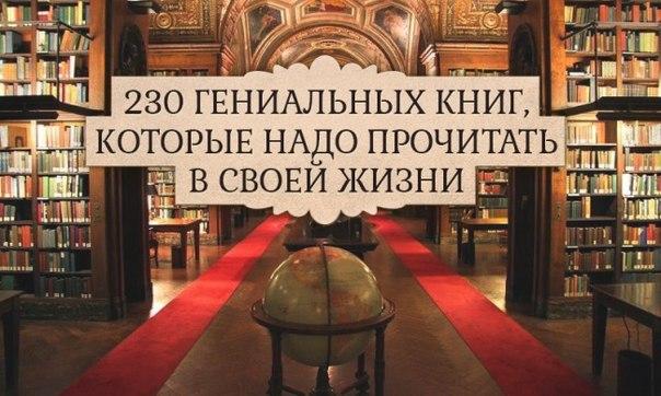 230 гениальных книг, которые надо прочитать в своей жизни: ↪ Телеканал BBC и AdMe.ru рекомендуют.