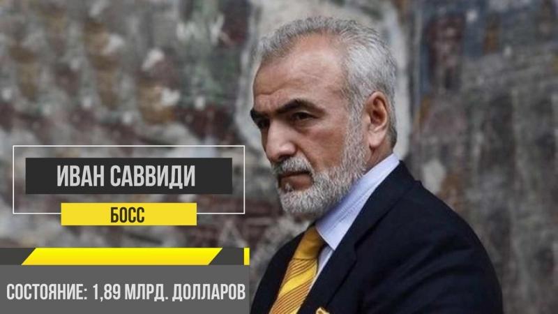 Иван Саввиди против греческой футбольной мафии.