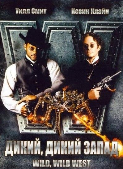 Дикий, дикий Запад [ Wild Wild West ] HD