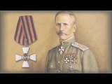 Граф Фёдор Артурович Келлер (12 (24) октября 1857, Курск  8 (21) декабря 1918, Киев)