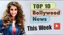 Top 10 Bollywood News This Week 22 -27 April 2019 Bollywood Latest News This Week Disha Patani