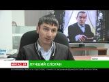 ЛУЧШИЙ СЛОГАН / эфир от 28.04.2013