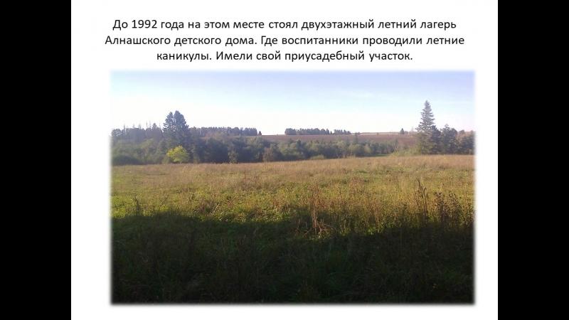 Исчезнувшая деревня Варзи - Шудья