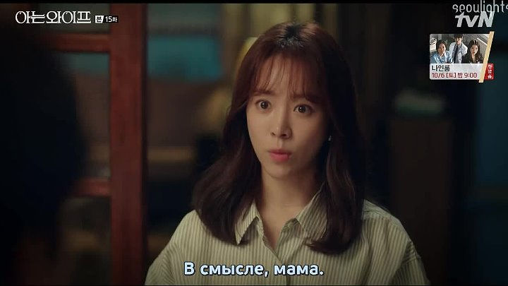 [SeouLights] Знакомая жена ep 15