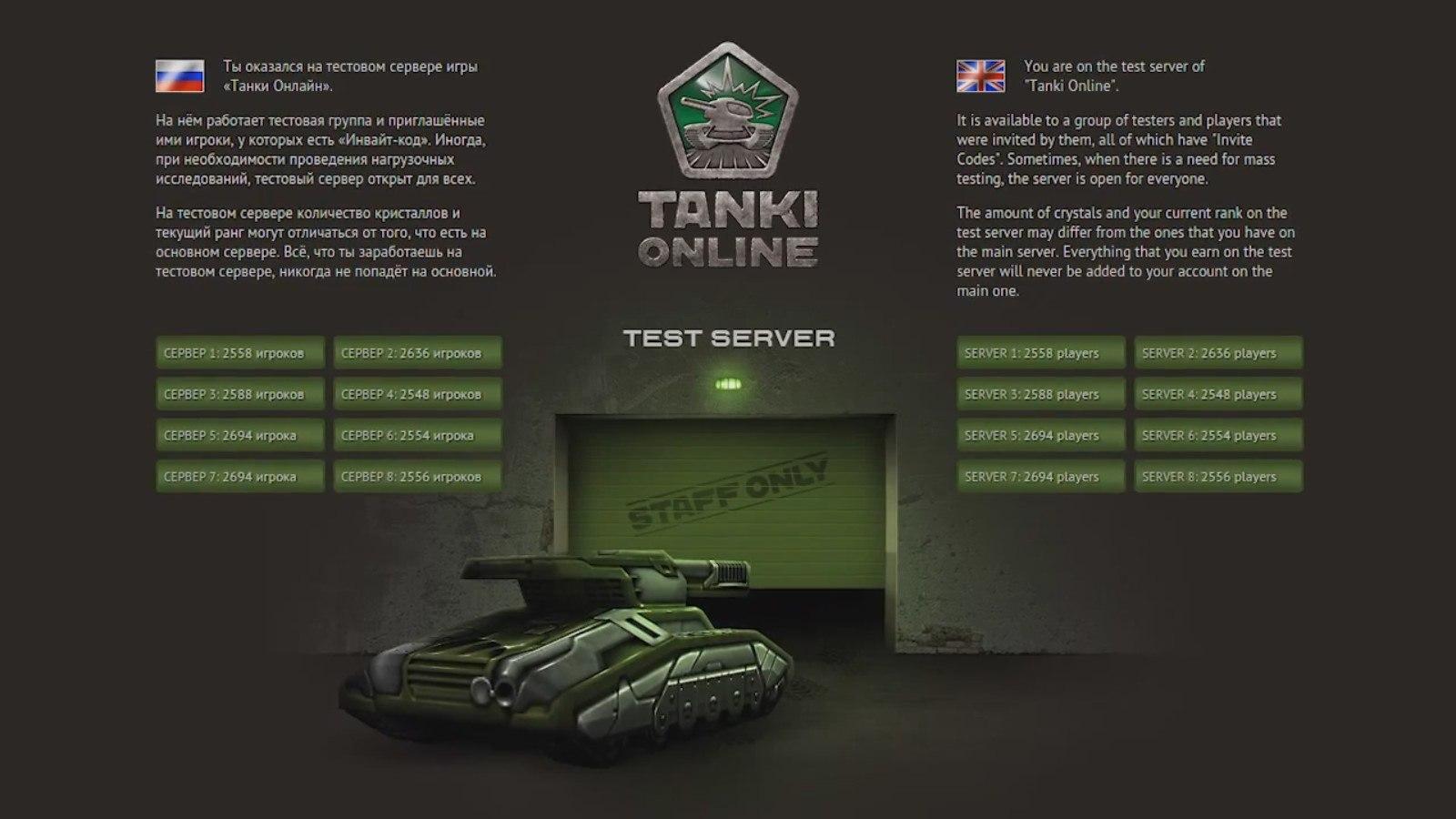 Инвайт код для танки онлайн на тестовой сервер 1 6 фотография