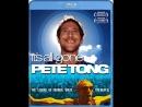 Все из за Пита Тонга (Глухой пролет) 18