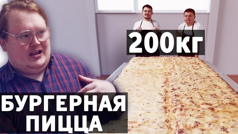 Самая большая БУРГЕРНАЯ ПИЦЦА 200кг