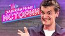 ЗАШКВАРНЫЕ ИСТОРИИ 2 сезон Александр Гудков
