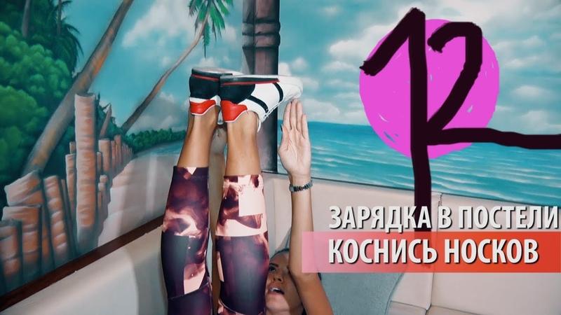 Рубрика ЗАРЯДКА В ПОСТЕЛИ на МТВ (серия 12)
