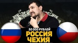 Россия - Чехия | Прогноз и Ставки на футбол Обзор | 10.09.2018
