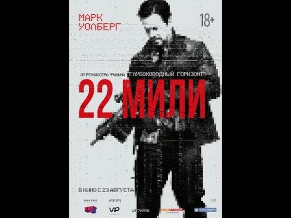 Крис Стакман (rus озвучка) - 22 мили (2018) обзор фильма - Chris Stuckmann ( на русском)