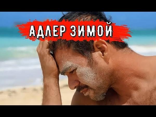 🔴🔴 Адлер ЗИМОЙ.Отдых на пляже.Отели в Адлере.Гостевой дом.Черное море в Адлере.Отдых в Сочи.
