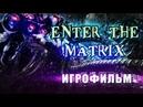 Enter The Matrix полный фильм на русском (all Ghost cutscenes [RUS] no gameplay)