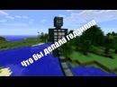 Песня про Minecraft / Minecraft Song Если Бы Годзилла Была В Minecraft