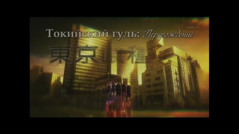 Токийский Гуль Опенинг 3 Кавер