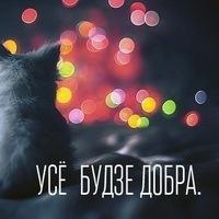 Кирилл Азаренок, 13 мая , Витебск, id132348848