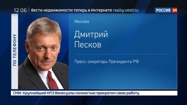 Новости на «Россия 24» • Песков призвал избегать слова бойкот в отношении Олимпиады