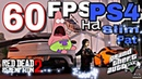 60 FPS В GTA5 Online НА ЛЮБОЙ PS4!💎 или RDR2. КАК СНЯТЬ ОГРАНИЧЕНИЕ В 30 ФПС В ГТА5 НА PS4?