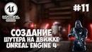 Создание игры на Unreal Engine 4 / 11 - Умные ИИ враги, заключительный урок