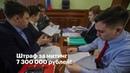 Штраф за митинг — 7 300 000 рублей!