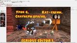 Serious Editor Спаунеры врагов, Кат-Сцены. #4