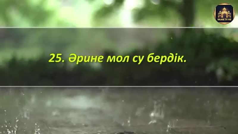 ӘБӘСӘ СҮРЕСІ СИРОТУЛЛА РАУПОВ