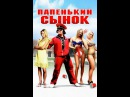 Папенькин сынок (Ratko: The Dictator's Son, 2009)