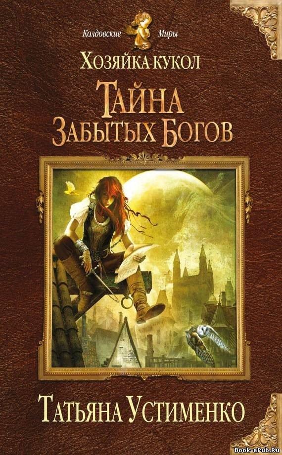 Скачать книгу тайна богов в формате fb2