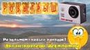 Конкурс в Судаке экшн камеры бесплатно