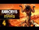 Прохождение Far Cry 5 DLC «Пленник Марса» - Часть 4 Центр изучения арахнидов