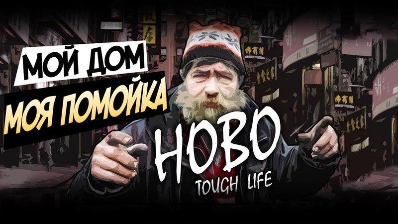 МОЯ ПЕРВАЯ ТЫСЯЧА - Симулятор БОМЖА - HOBO Tough Life 10