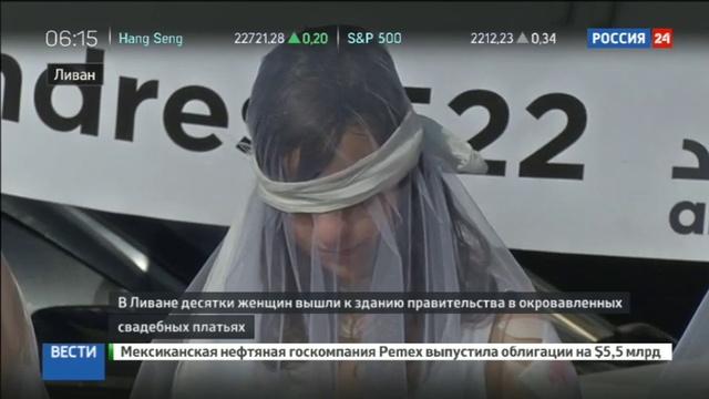 Новости на Россия 24 • Женщины Ливана протестуют против жестокого закона эпохи Средневековья