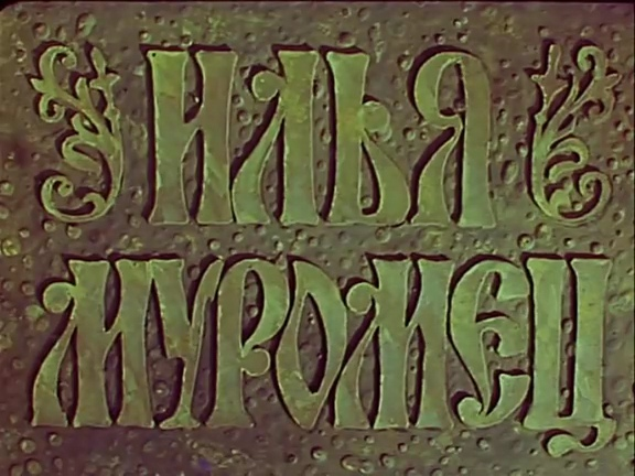 Илья Муромец Пролог 1975