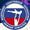 Спортивная Акробатика | Нижний Новгород