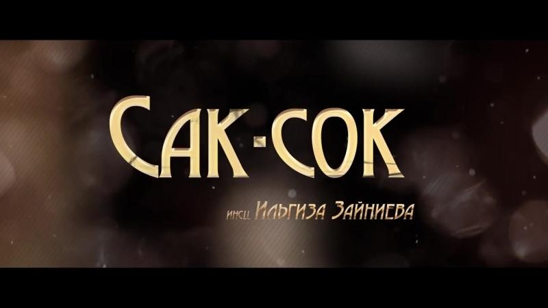 Сак-Сок («Набережночелнинский государственный театр кукол»)